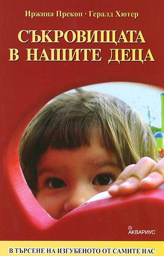 Съкровищата в нашите деца - 1