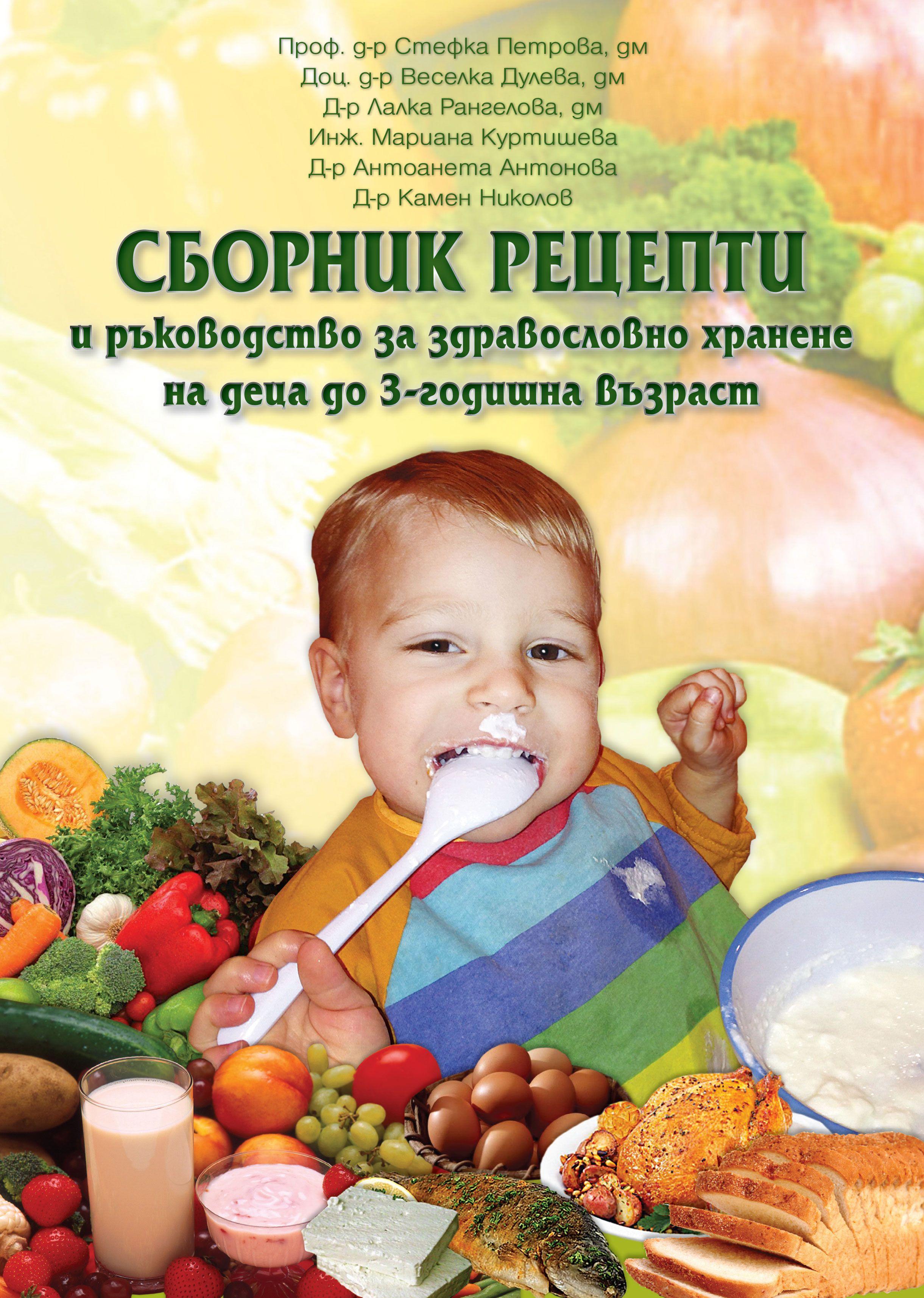 Сборник рецепти и ръководство за здравословно хранене на деца до 3-годишна възраст - 1