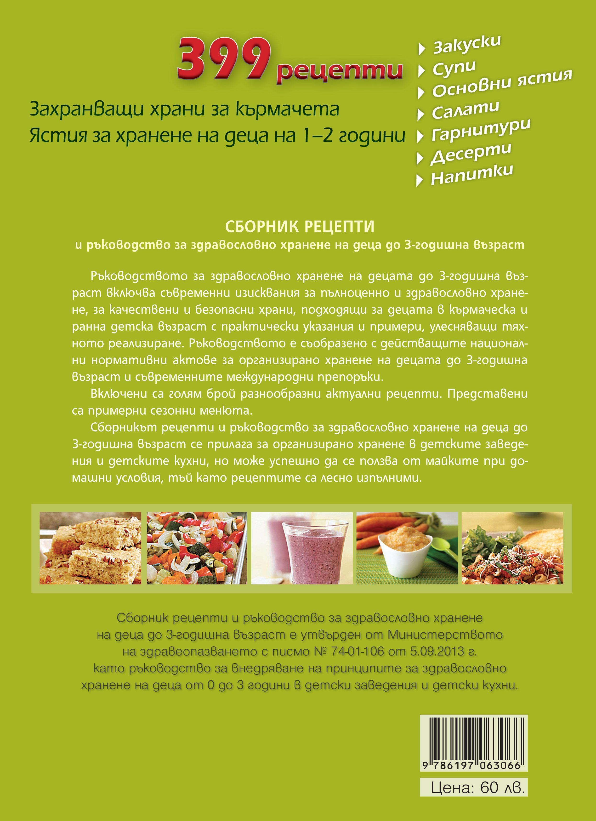 Сборник рецепти и ръководство за здравословно хранене на деца до 3-годишна възраст - 2