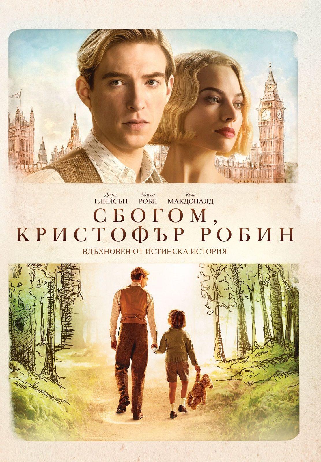 Сбогом, Кристофър Робин (DVD) - 1