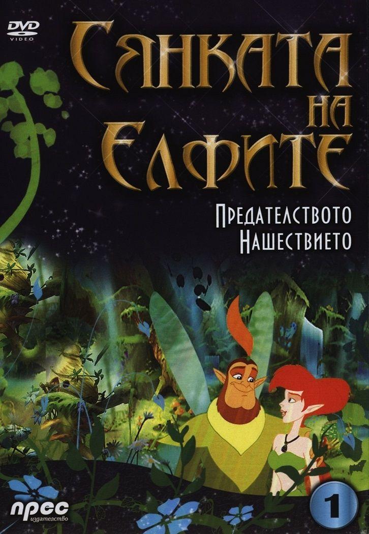 Сянката на Елфите 1 (DVD) - 1