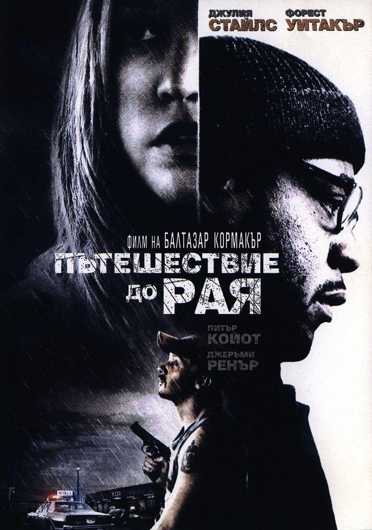 Пътешествие до Рая (DVD) - 1