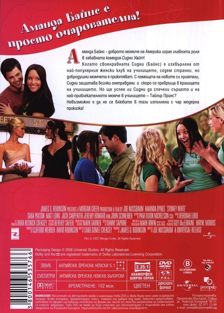 Сидни Уайт (DVD) - 3