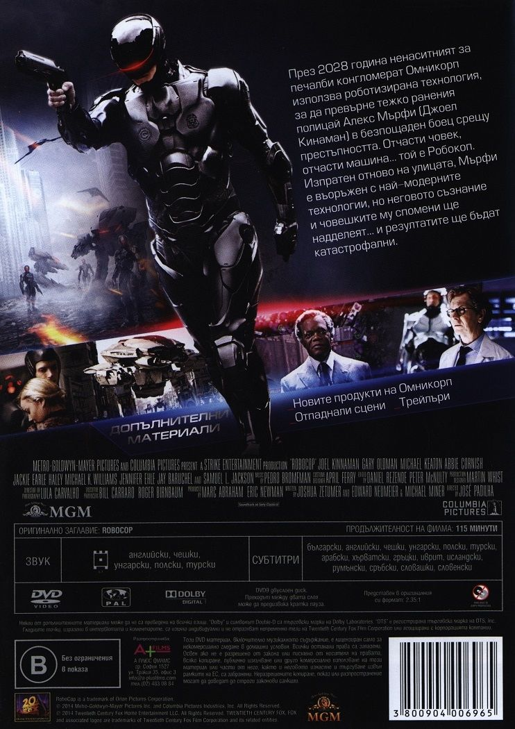 Робокоп (DVD) - 3
