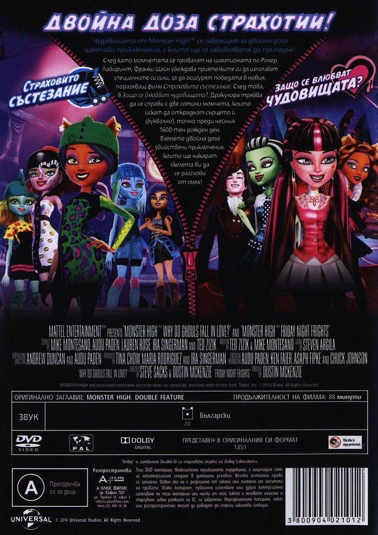 Monster High: Двойни страхотии - Страховито състезание и Защо се влюбват чудовищата? (DVD) - 3