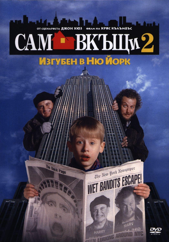 Сам вкъщи 2: Изгубен в Ню Йорк (DVD) - 1
