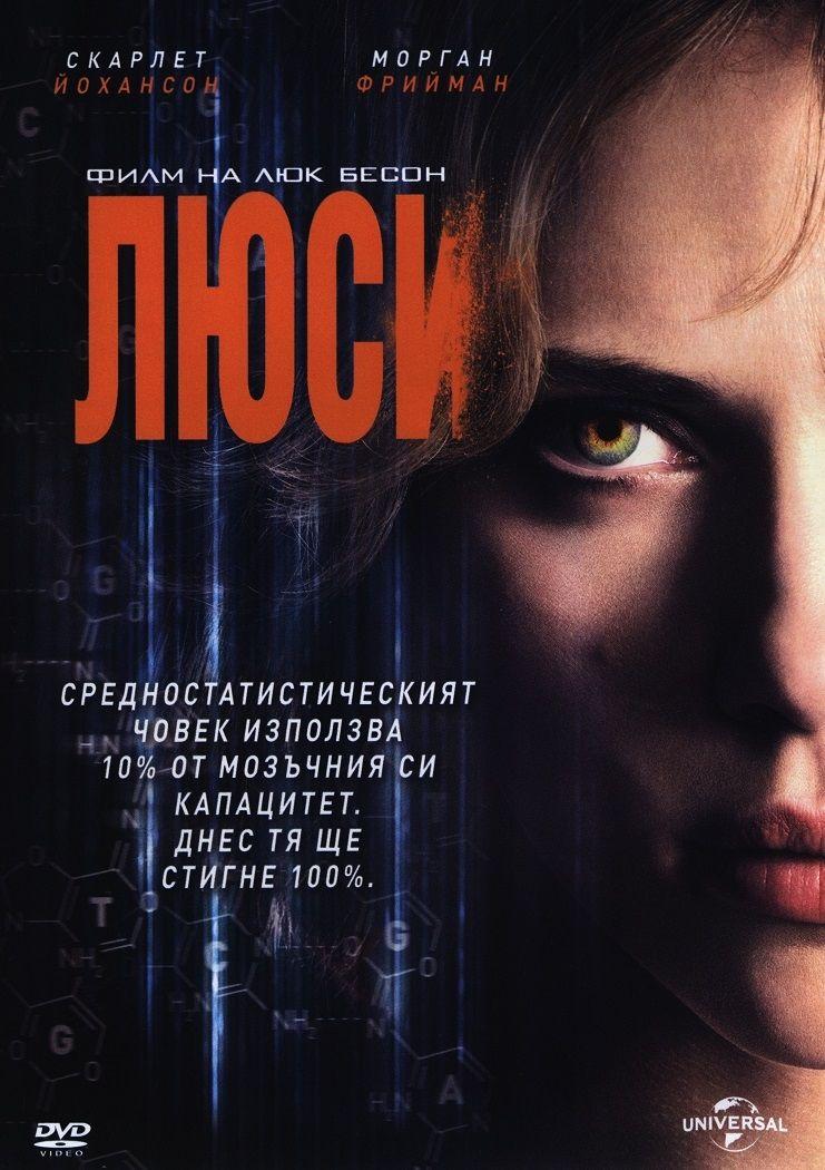 Люси (DVD) - 1