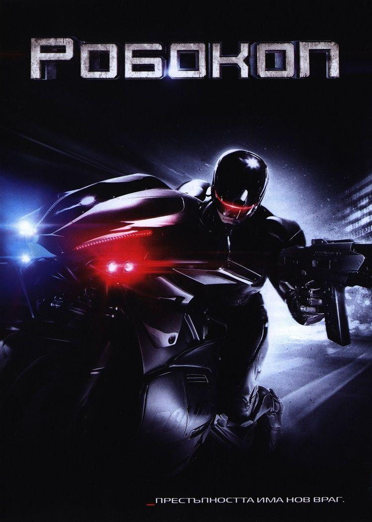 Робокоп (DVD) - 1
