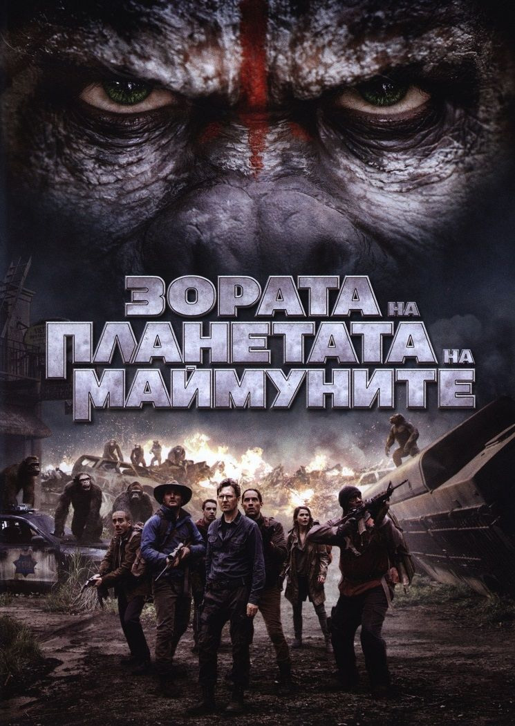 Зората на Планетата на маймуните (DVD) - 1