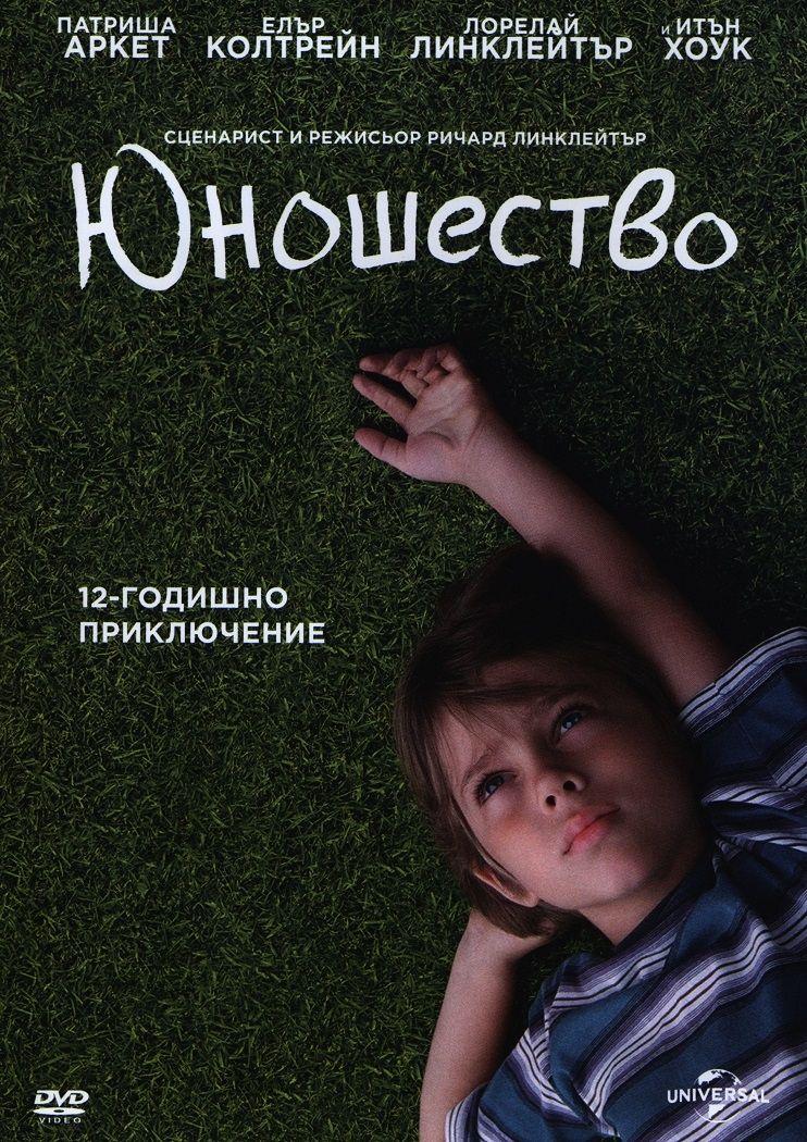 Юношество (DVD) - 1