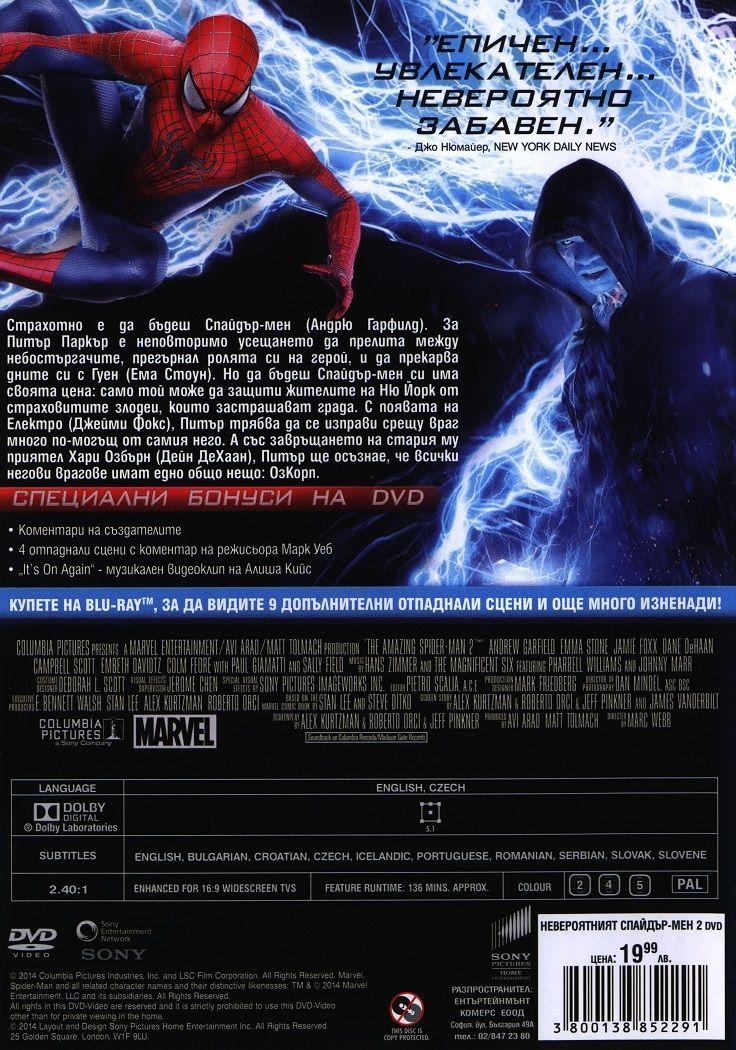 Невероятният Спайдър-мен 2 (DVD) - 3