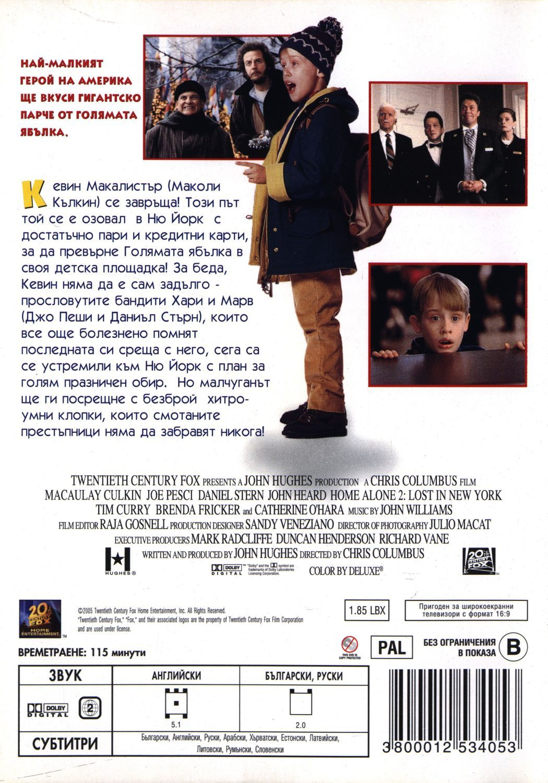Сам вкъщи 2: Изгубен в Ню Йорк (DVD) - 2