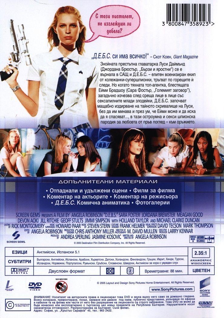 Д.Е.Б.С Момичета шпиони (DVD) - 2