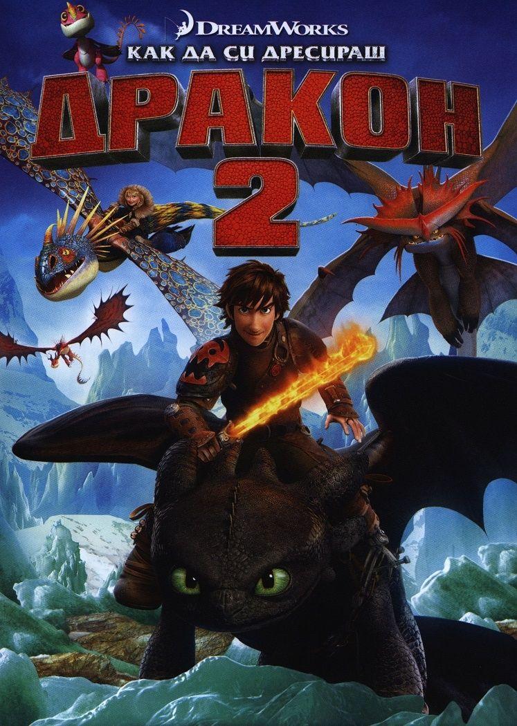 Как да си дресираш дракон 2 (DVD) - 1