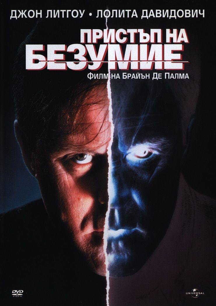 Пристъп на безумие (DVD) - 1