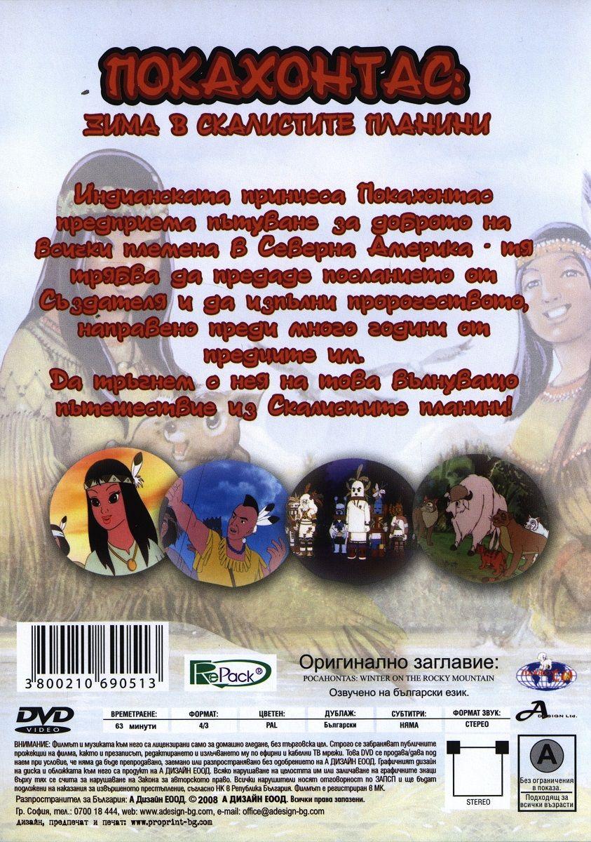 Покахонтас: Зима в скалистите планини (DVD) - 2