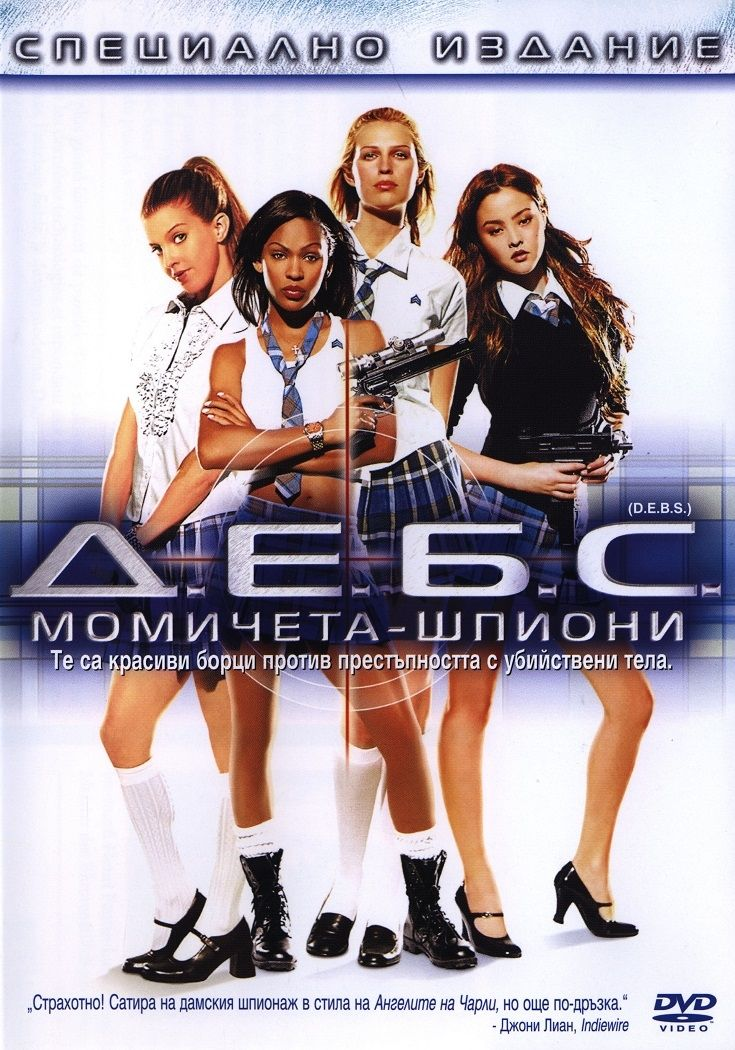 Д.Е.Б.С Момичета шпиони (DVD) - 1