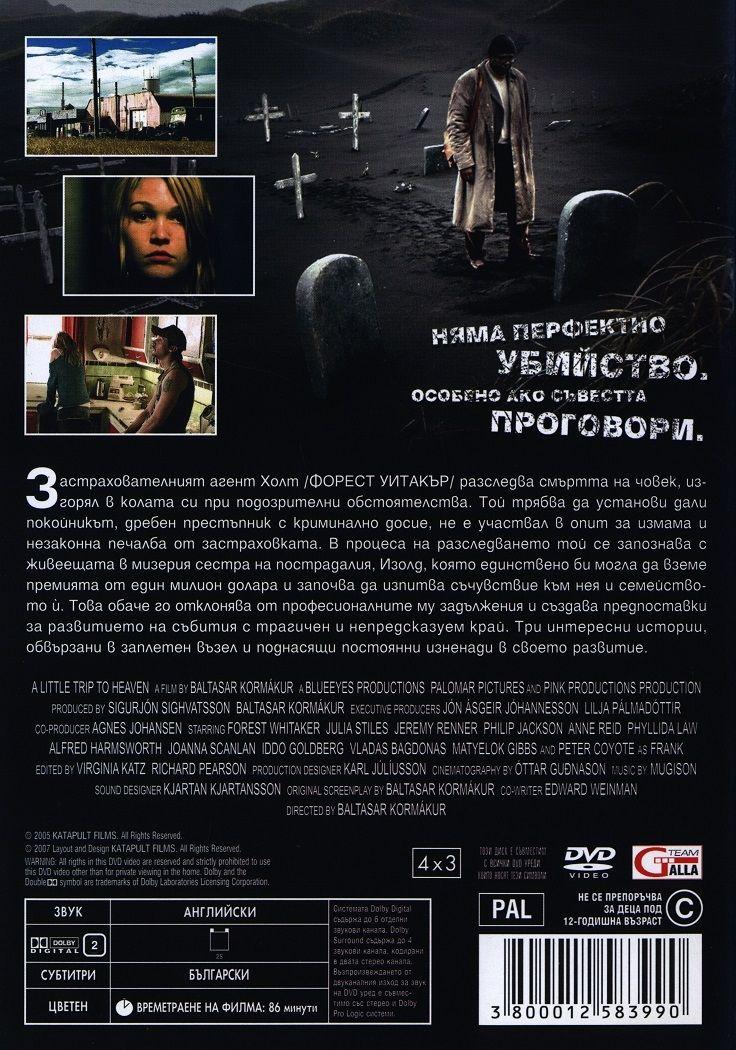 Пътешествие до Рая (DVD) - 3