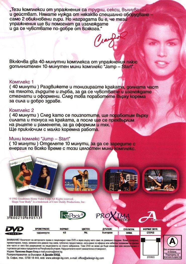 Синди Крауфорд - Оформете тялото си (DVD) - 2