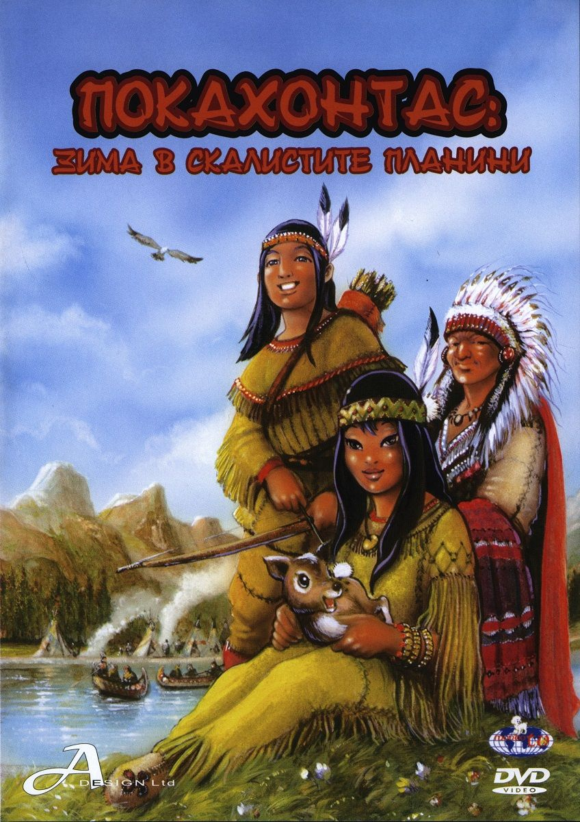 Покахонтас: Зима в скалистите планини (DVD) - 1