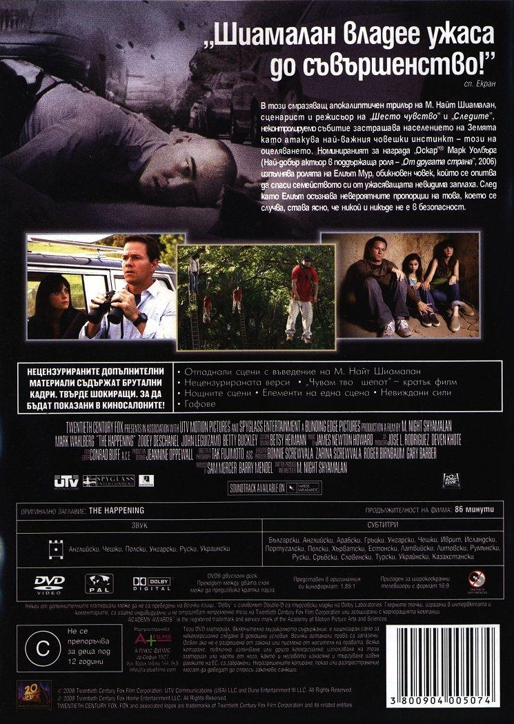 Явлението (DVD) - 3
