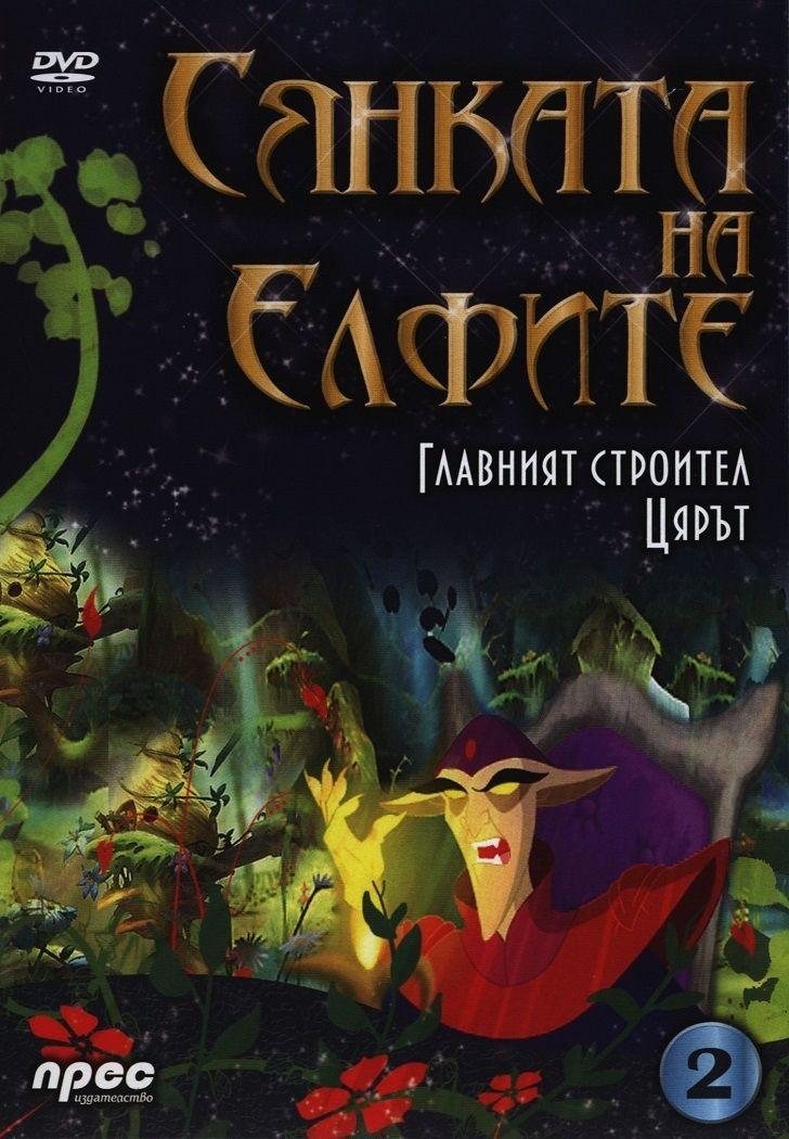 Сянката на Елфите 2 (DVD) - 1