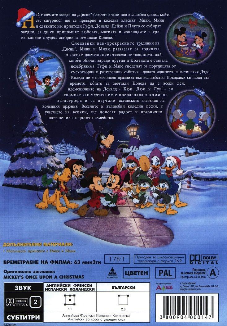 Коледни приказки с Мики Маус (DVD) - 3