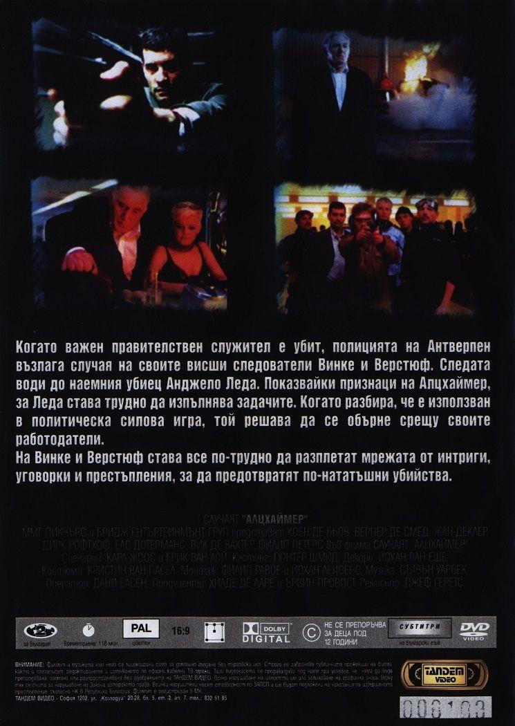 Случаят Алцхаймер (DVD) - 2
