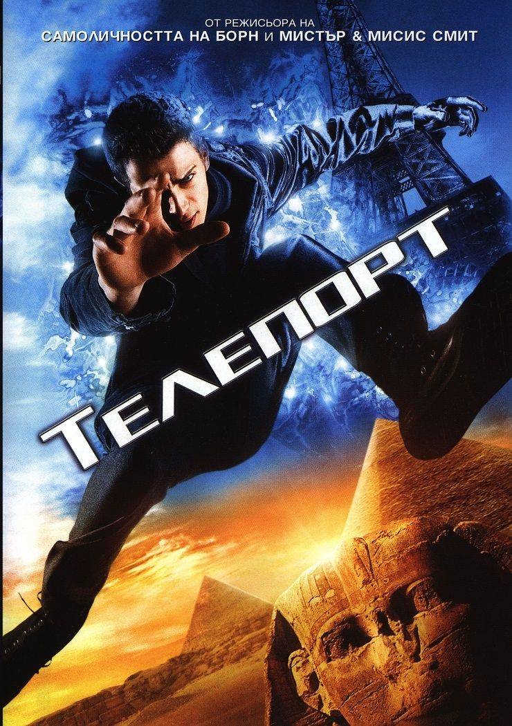 Телепорт (DVD) - 1