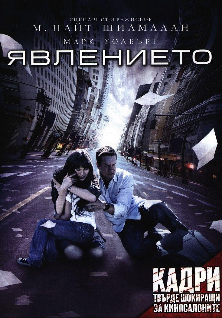 Явлението (DVD) - 1