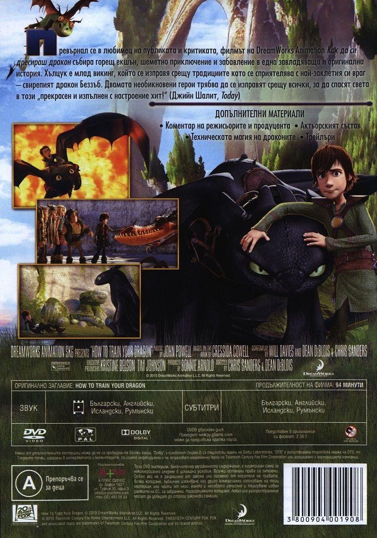 Как да си дресираш дракон (DVD) - 3