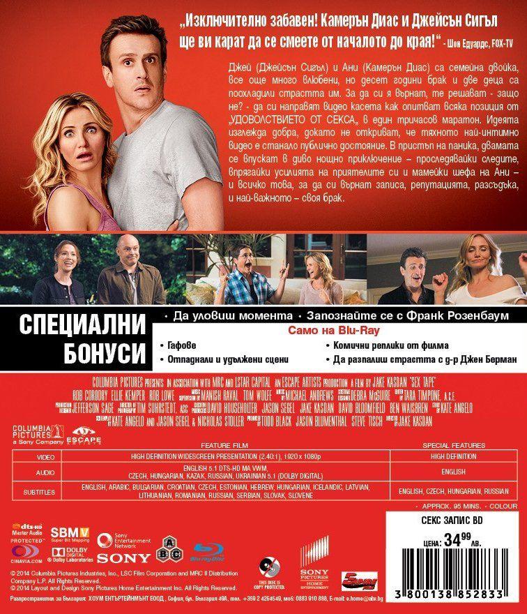 Секс Запис (Blu-Ray) - 3