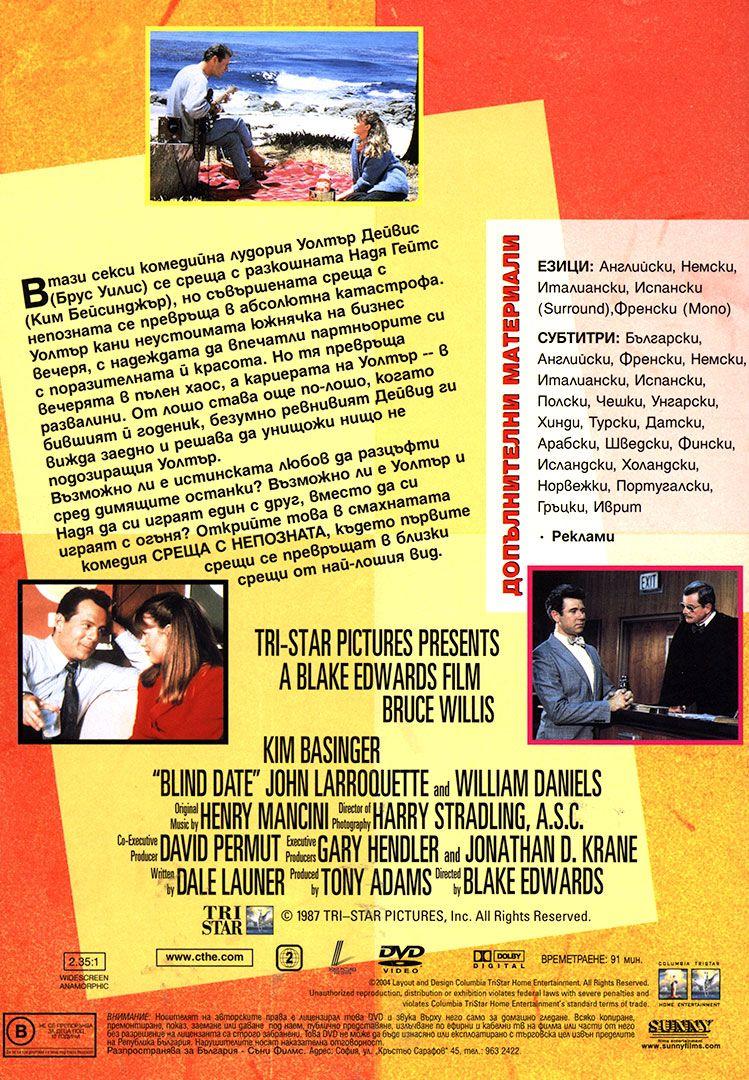 Second Date Box (DVD) - 8