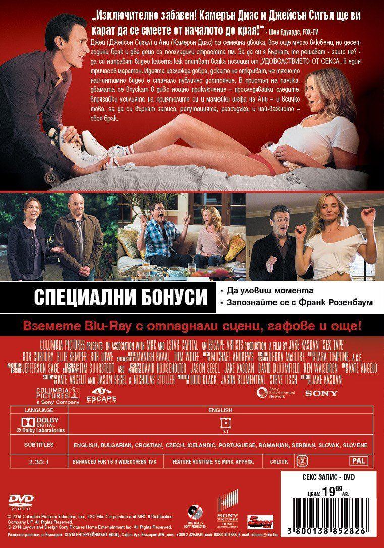 Секс Запис (DVD) - 3
