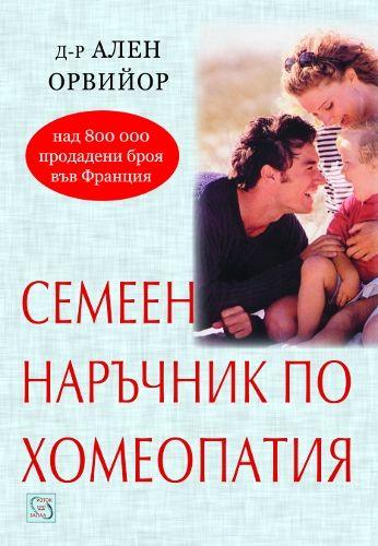 Семеен наръчник по хомеопатия - 1
