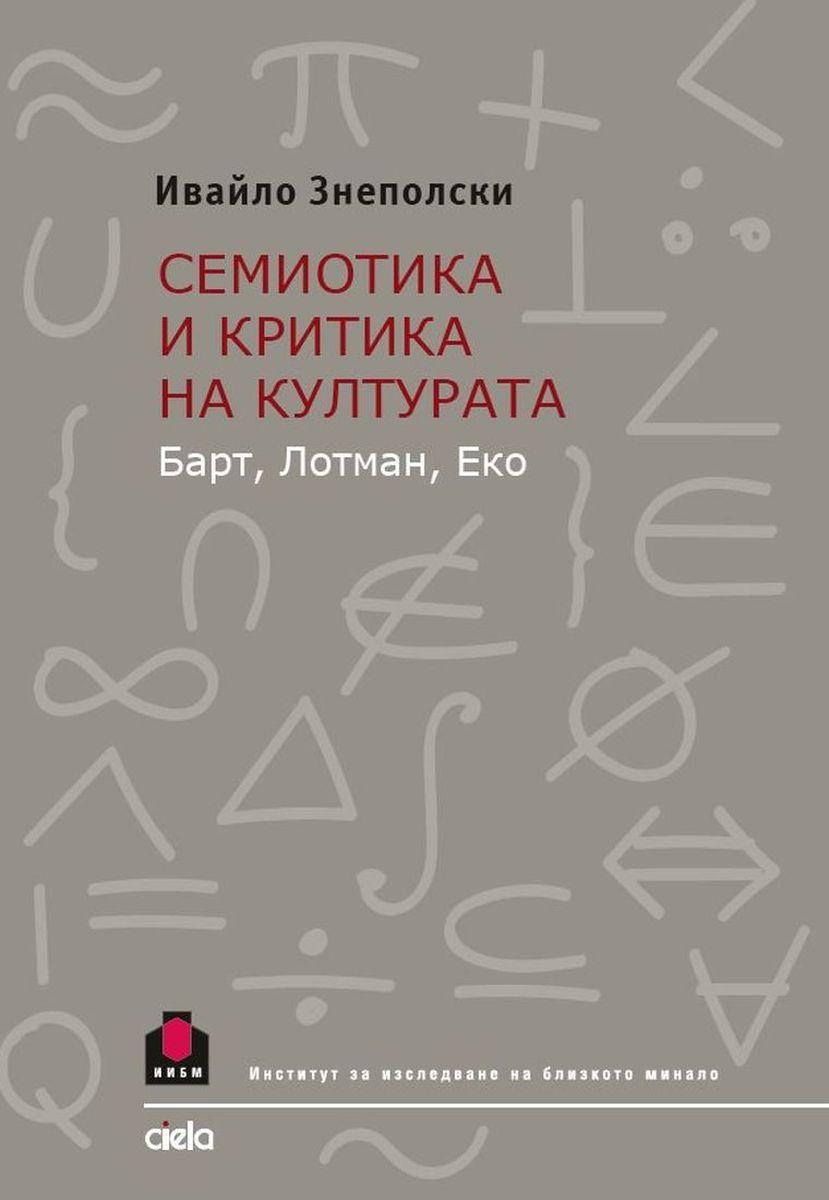 Семиотика и критика на културата - 1