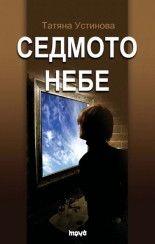 Седмото небе - 1