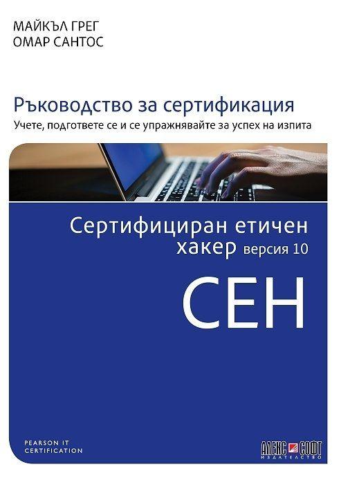 Сертифициран етичен хакер (CEH) версия 10  - 1