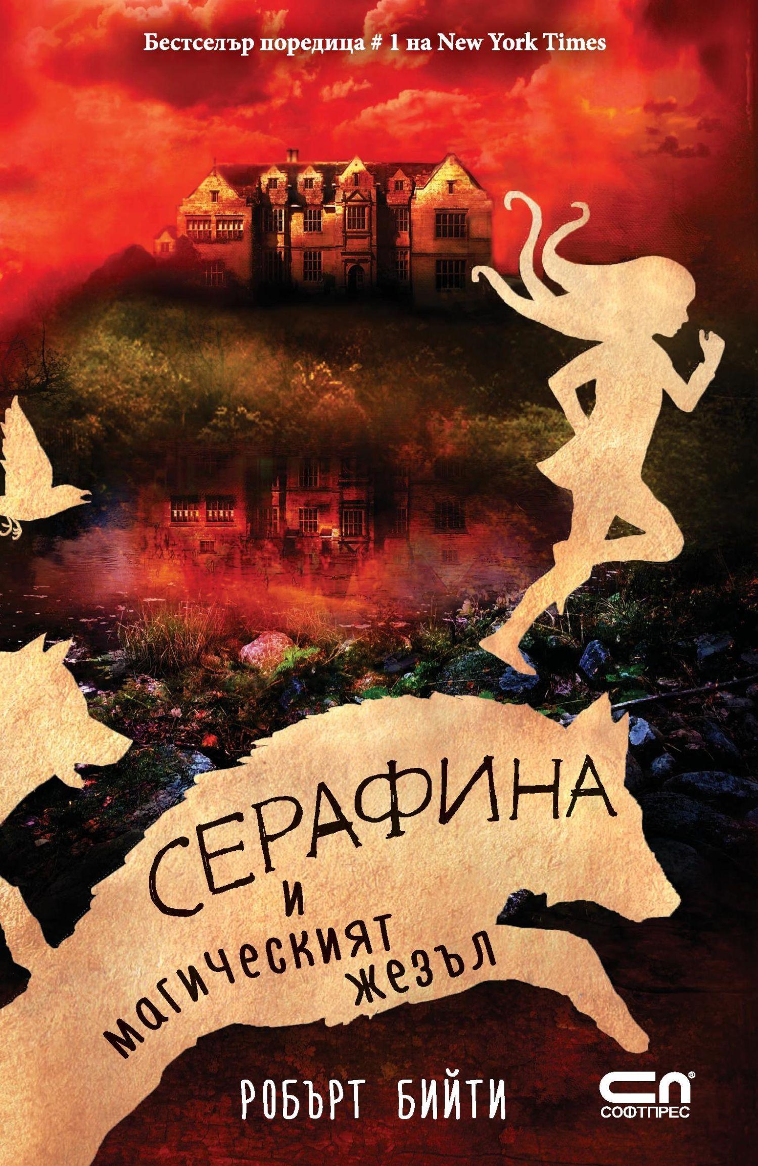 serafina-i-magicheskijat-zhez-l - 1