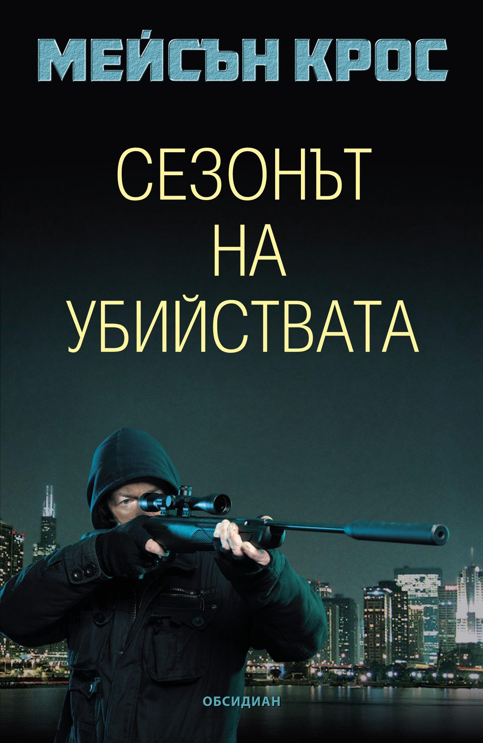 Сезонът на убийствата - 1