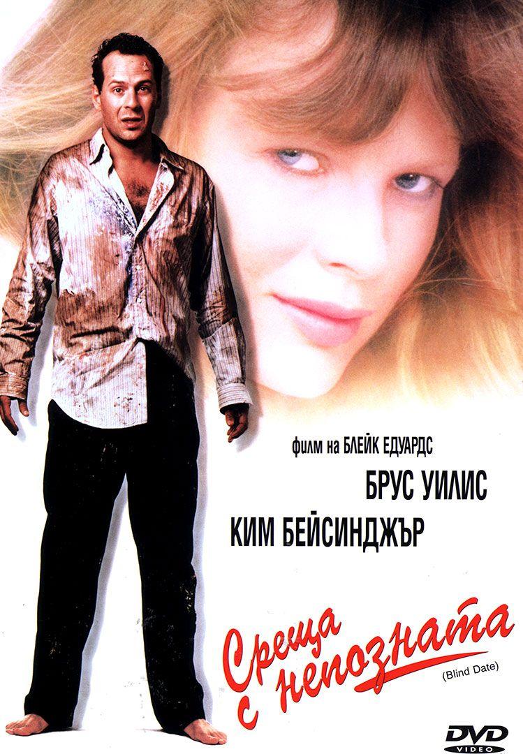 Second Date Box (DVD) - 7