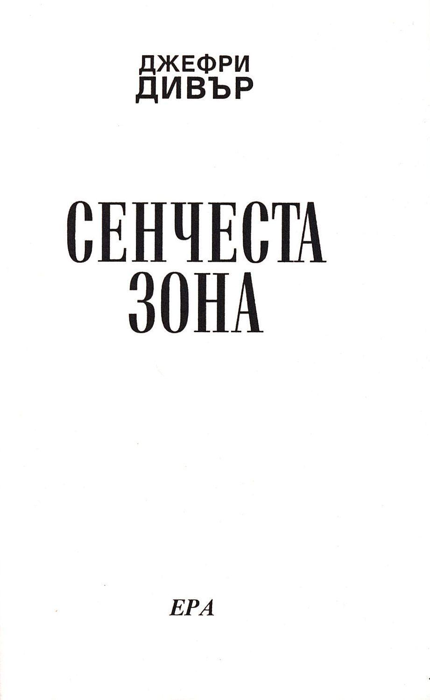 senchesta-zona-2 - 3