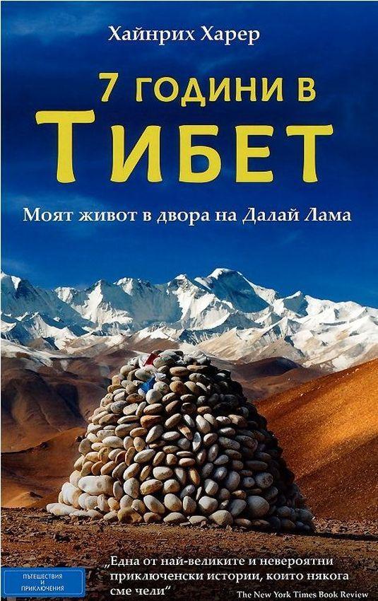 Седем години в Тибет - 2