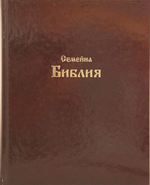 semejna-biblija-tv-rdi-korici - 1