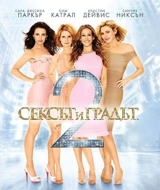 Сексът и градът 2 (Blu-Ray) - 1