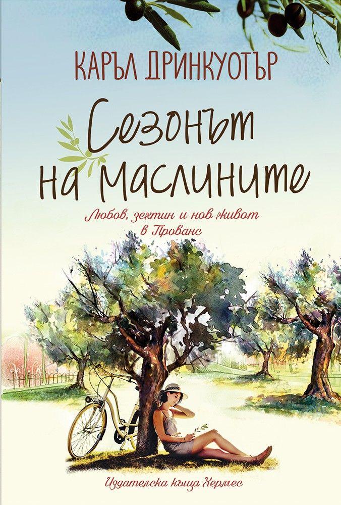 Сезонът на маслините - 1