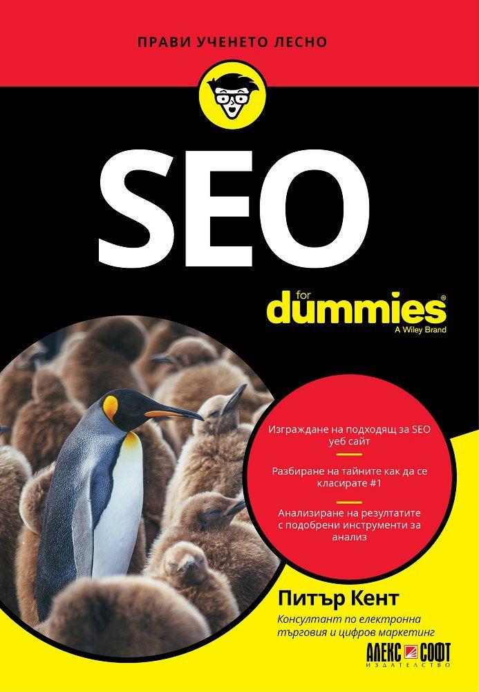 SEO For Dummies - 1