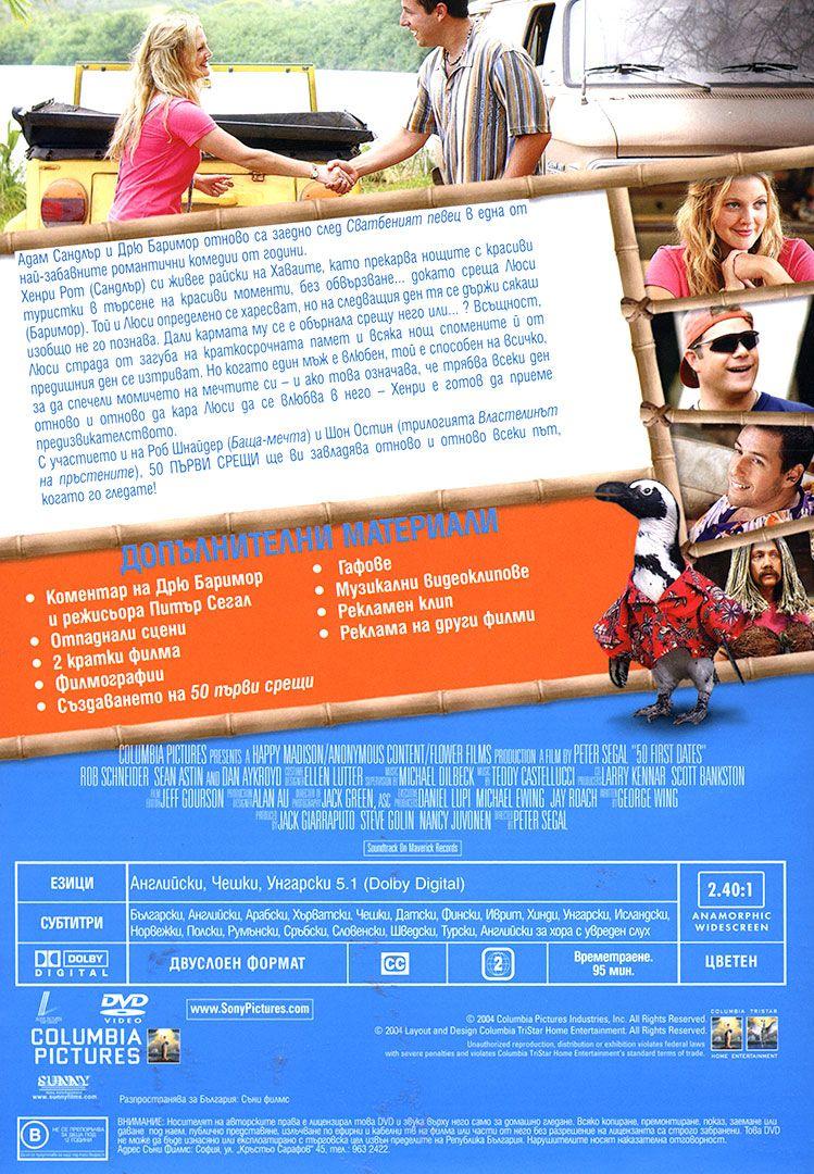 Second Date Box (DVD) - 4