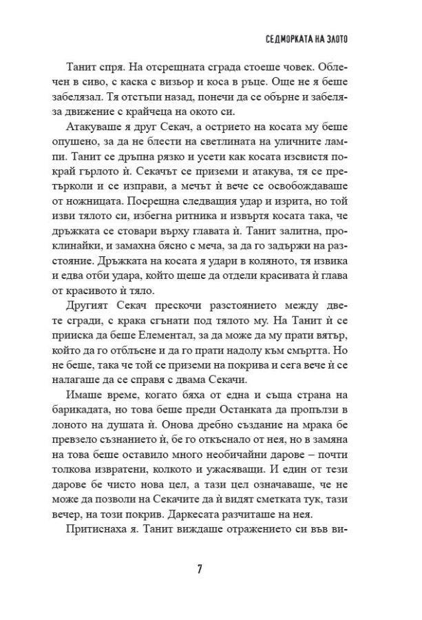 Седморката на злото (Скълдъгъри Плезънт) - 5