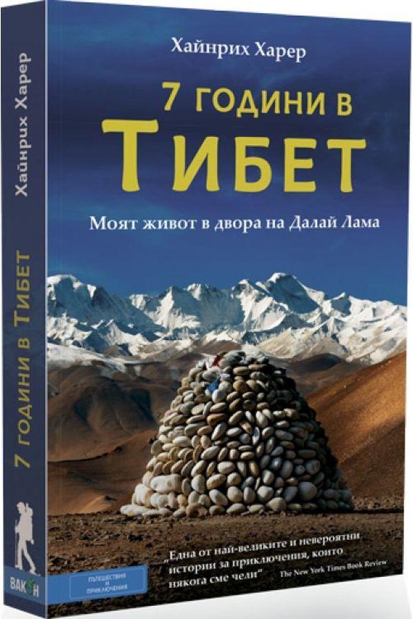 Седем години в Тибет - 1